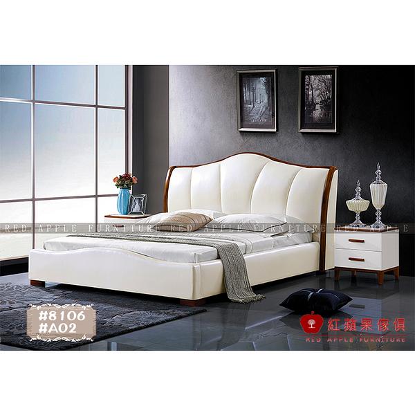 [紅蘋果傢俱] LW 8106 6尺真皮軟床 頭層皮床 皮藝床 皮床 雙人床 歐式床台 實木床
