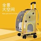 透明大空間寵物拉桿箱外出便攜式透氣貓咪狗狗旅行背包貓咪航空箱「時尚彩紅屋」