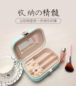 飾品盒 糖果色 壓印 鏡面 PU 飾品盒 珠寶盒【DSP01115】 BOBI  01/18