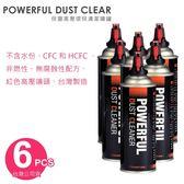 EGE 一番購】Powerful Dust Clear【6PCS】保靈環保高壓清潔噴罐 不含水空氣罐 台灣製造【公司貨】