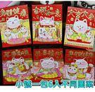 【想購了超級小物】 迷你小號紅包袋~招財貓~系列~一包6入不同案~