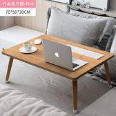 床上加大號筆記本電腦桌子可放鍵盤折疊多功能宿舍懶人用小書桌吾本良品