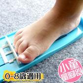 量腳器 鞋子尺碼測量 小童0-8歲(2-30碼)