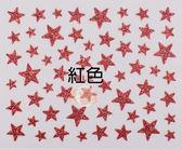 3D亮粉閃光星星貼紙 紅、綠、藍、粉紅、紫色美甲彩繪基本款貼紙