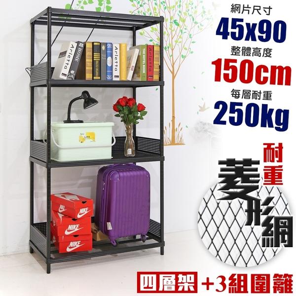 【居家cheaper】45X90X150CM耐重菱形網四層架+3組圍籬 (鞋架/貨架/工作臺/鐵架/收納架)