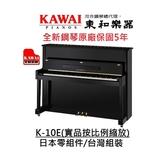河合KAWAI K-10 88鍵 1號直立鋼琴/總代理直營/原廠直營展示批發量販中心/全新鋼琴/限量發售