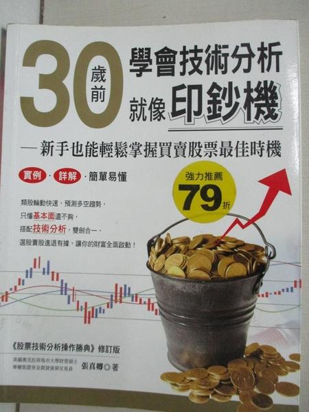 【書寶二手書T1/股票_EEO】30歲前學會技術分析就像印鈔機_張真卿