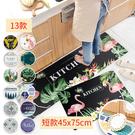 廚房/臥室/地墊/頂級PVC皮防水防滑皮革地墊45X75CM/短款【半島良品】