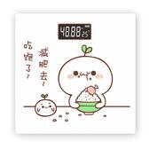 usb充電家用精準電子體體重計