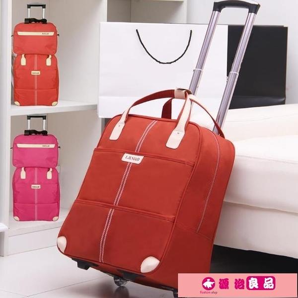 拉桿包 旅行包拉桿包女行李包袋短途旅游出差包大容量輕便手提拉桿登機包 源治良品