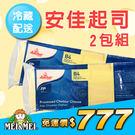 【冷藏免運組】安佳起司(乳酪片)84片裝2包組