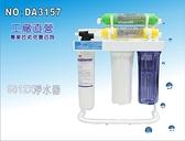 【龍門淨水】3M CFS9812X濾心 淨水器 Everpure 通用濾頭 (貨號DA3157)