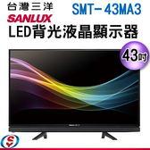 【信源】43吋【SUNLUX三洋LED背光液晶顯示器+視訊盒】SMT-43MA3