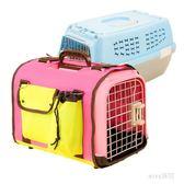 空運航空箱寵物狗狗托運箱貓咪泰迪外出箱外帶包托運箱狗籠子便攜 hh4511『miss洛羽』TW