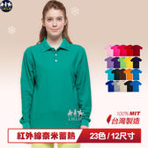 大尺碼 女長袖polo衫 保暖衣 現貨 湖綠色