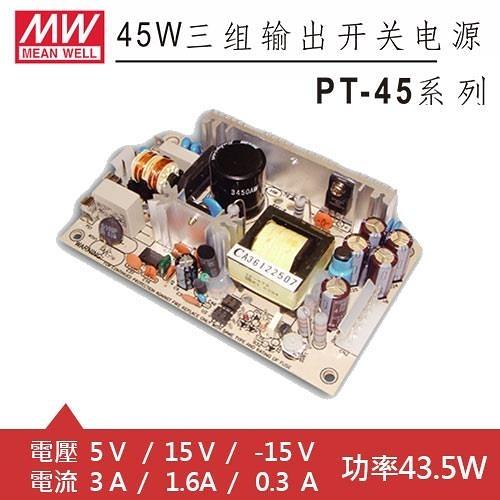 MW明緯 PT-45C 三組5V/15V/-15V輸出電源供應器(46.5W)