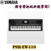 【非凡樂器】YAMAHA PSR-EW410 /76鍵電子琴 / 單琴 /公司貨保固