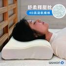【QSHION】透氣舒柔釋壓枕...