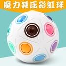 魔域文化智力兒童玩具益智減壓魔方魔法彩虹球創意手指足球異形