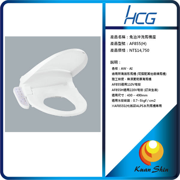 HCG和成 免治沖洗馬桶座 AF855(H) 全省免運