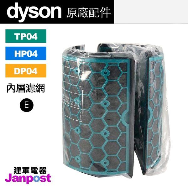 【建軍電器】現貨 原廠 Dyson TP04/HP04/DP04 活性碳 濾網(內層)