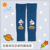 兒童袖套《布布童鞋》SuperWings杰特/小米 貝寶兒童高效涼感防蚊抗UV袖套