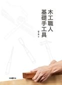 (二手書)木工職人基礎手工具