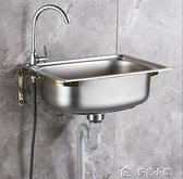 水槽不銹鋼掛牆水槽小單槽廚房簡易洗菜盆洗碗池洗手盆水池單盆帶支架 多色小屋YXS