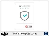 DJI 大疆 Care 隨心換 (Mini 2 ) 二年版(Mini2 Care ,公司貨)