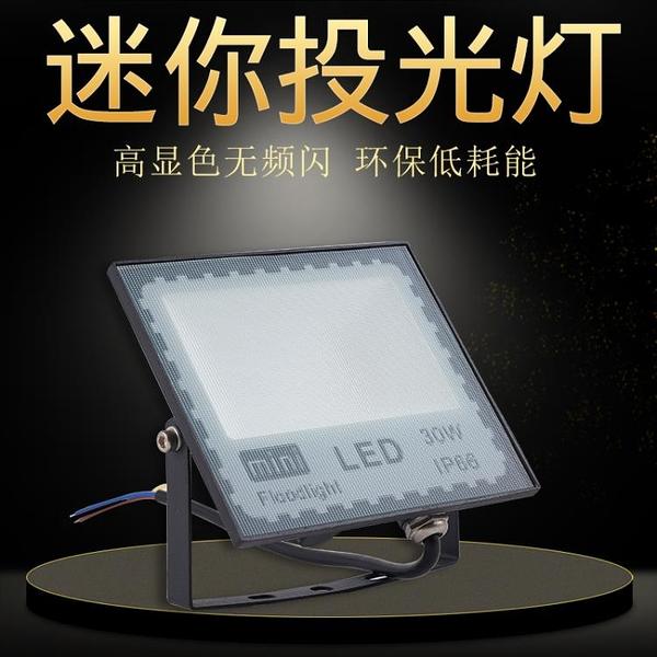 迷你投光燈LED10W防水室外 照明燈廣告燈超亮20W30瓦投射燈戶外