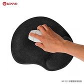 ◆KINYO 耐嘉 MP-231紓壓護腕滑鼠墊 電腦滑鼠墊 筆電滑鼠墊 鼠標墊 手腕保護墊 電腦周邊