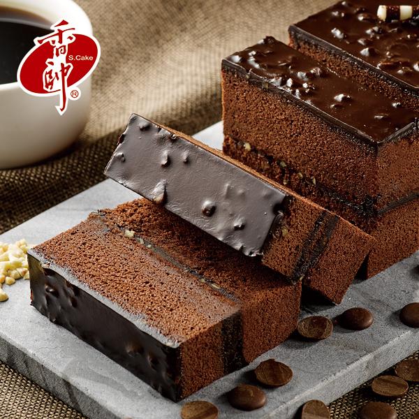 【香帥蛋糕】晶鑽布朗尼蛋糕