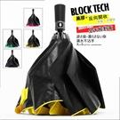 【黑膠反向傘】45吋加大自動傘-防手濕_...