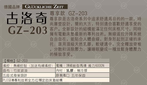 古洛奇電動床墊 GZ-203 加大單人床-3.5尺-尊享款