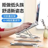諾西N8筆記本電腦支架托架桌面增高鋁合金散熱器懸空摺疊便攜式支撐底座 ATF 618促銷