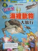 【書寶二手書T4/兒童文學_EIR】超華麗海裡動物大旅行_許順奉、權五吉/監修