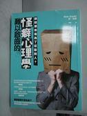 【書寶二手書T6/心理_LEI】難以啟齒的怪癖心理學_安.加德