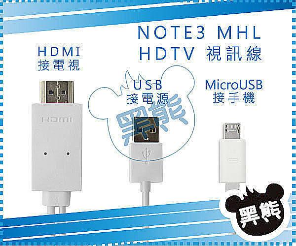 黑熊館 MHL SAMSUNG Galaxy Note3 N900 N9000 N9005 HDTV 視訊線/轉接線/視訊轉換線/影音傳輸線