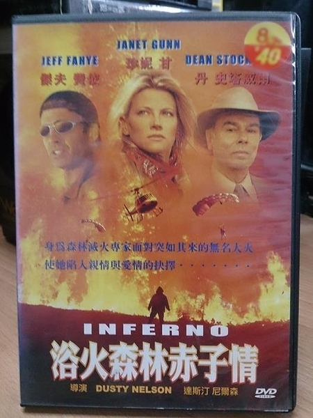 挖寶二手片-Y95-010-正版DVD-電影【浴火森林赤子情】-森林滅火專家面對突如其來的無名大火,使她