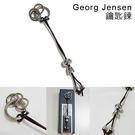 Georg Jensen鑰匙鍊(X-135)◆買一送一