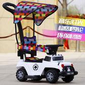 兒童扭扭車帶音樂寶寶滑行四輪溜溜車1-3歲助步車帶護欄手推童車 WE1317『優童屋』