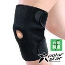 PolarStar 開放式護膝  登山 運動 運動傷害 跑步 膝蓋保護  P17703