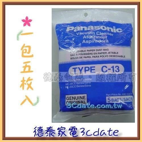 Panasonic國際吸塵器集塵袋【TYPE-C-13】適用MC-3300.MC-3900..等【德泰電器】