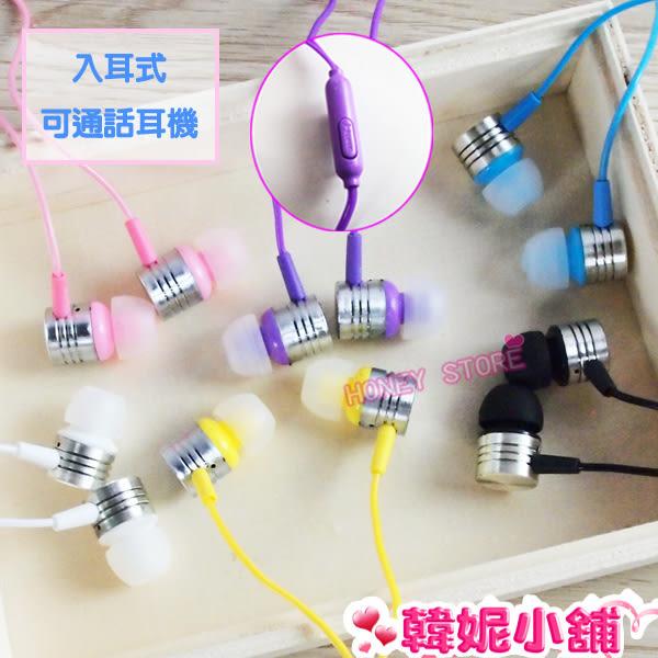 韓妮小舖  彩色金屬 耳塞式耳機 可通話耳機 韓妮小舖批發網 【SC0085】