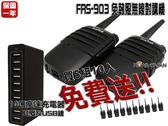 FRS-903 Mini 免執照無線對講機 NCC認證【5組10入】 免座充可USB線充電 可寫防干擾 贈耳麥 10口充電器