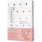 日本傳統色名帖:京都顏料老舖.「上羽繪?」絕美和色250選