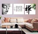 【優樂】無框畫裝飾畫如來書房瑜伽館休閑會所美容院養生館無框三聯禪畫