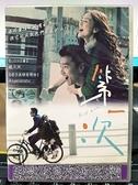 挖寶二手片-G04-036-正版DVD-華語【第一次】-趙又廷 Angelababy(直購價)