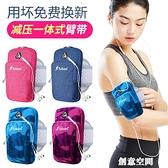 手機臂包跑步運動手臂包蘋果手機袋臂帶男女臂套臂袋手機包手腕包 創意空間