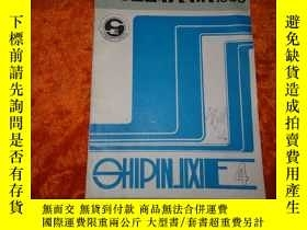 二手書博民逛書店罕見食品機械(1986年第4期)Y14812 湖南工業出版社 機